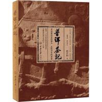 普洱茶记 重庆大学出版社