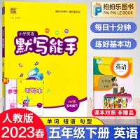 小学英语默写能手五年级下册英语人教版PEP