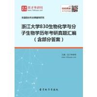 浙江大�W830生物化�W�c分子生物�W�v年考研真�}�R�(含部分答案)-�W�版(ID:903209).