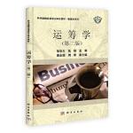 运筹学(第二版) 张伯生、张丽、高圣国、周晋 科学出版社 9787030331939