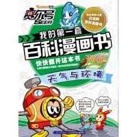 ����我的第一套百科漫���� 天�馀c�h境郭��,尹雨玲 � �L江少年�和�出版社