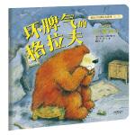 暖房子经典绘本系列・第二辑・友爱篇:坏脾气的格拉夫