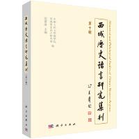 西域历史语言研究集刊(第十辑)