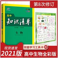 2020版曲一线科学备考 高中生物知识清单 第7次修订 全彩版