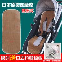 婴儿推车凉席垫子宝宝新生儿童车冰丝高景观餐桌通用bb夏季御藤席 日本御藤78X32CM通用型 其它