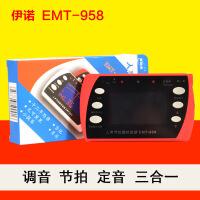 ?EMT-958 电子节拍器 校音器 钢琴二胡小提琴吉他通用 图片色