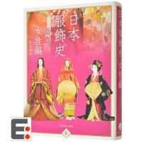 日本服�史 女性� 井筒 雅�L 女性80篇的作品鉴赏 日语复古服装设计图书籍