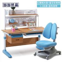 当当优品 1.2米红樱桃木多功能儿童学习桌套装 蓝色 H120XS