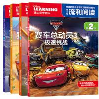满39包邮,迪士尼流利阅读系列全套4册1-2级 飞机赛车总动员3 闪电麦昆图画书极速挑战男孩汽车书籍小学生识字阅读分级