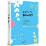 直面内心的临床心理学 和田秀树,朱悦玮 中信出版社