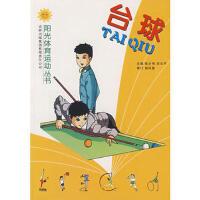 【二手旧书九成新】台球,张少伟,吉林出版社