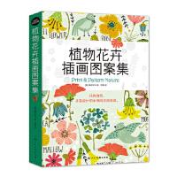 植物花卉插画图案集 鲍伊风尚;刘静 9787558605369 上海人民美术出版社 新华书店 品质保障