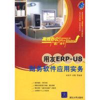 【新书店正版】 用友ERP-U8财务软件应用实务 武新华 清华大学出版社 9787302144199