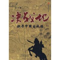 决战地:探寻中国古战场 谢震宇 中原农民出版社 9787807392453