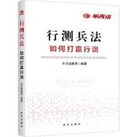行测兵法:如何打赢行测 半月谈教育著 新华出版社 9787516635070