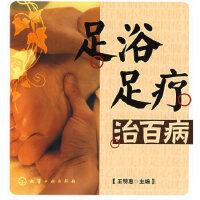 足浴足疗治百病 王明惠 化学工业出版社 9787122000118