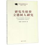 研究生培养立德树人研究 刘祖汉,俞洪亮 等,殷翔文 南京大学出版社 9787305208768
