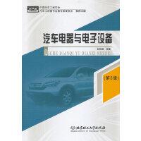 汽车电器与电子设备第3版