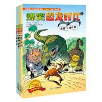 爆笑恐龙时代(1-4册)恐龙IQ排行榜/别给暴龙吃沙拉/窃蛋龙,不偷蛋/鸭嘴龙狂欢节
