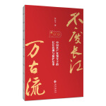 不废长江万古流――中国共产党领导下的长江治理与保护纪事