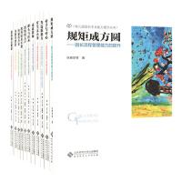 幼儿园园长专业能力提升丛书12册 幼教幼儿园管理教师用书安全书籍