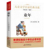 童年书高尔基正版快乐读书吧儿童文学书籍 6-12周岁 北京教育出版社