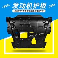 沃尔沃09-17年XC60底盘发动机下护板装甲外饰改装升级 xc60一站购