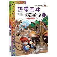 我的第一本科学漫画书 热带雨林历险记10 单本冲出螳螂谷7-8-9-10-11-12-13-14岁儿