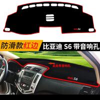 比亚迪S6 S7仪表台避光垫速锐 思锐M装饰中控工作台防晒防滑