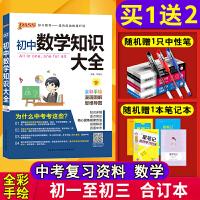 正版 2020新版 初中数学知识大全初一初二初三知识全解知识要点 中考数学总复习资料书