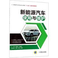 新能源汽车使用与维护/李晶华 机械工业出版社