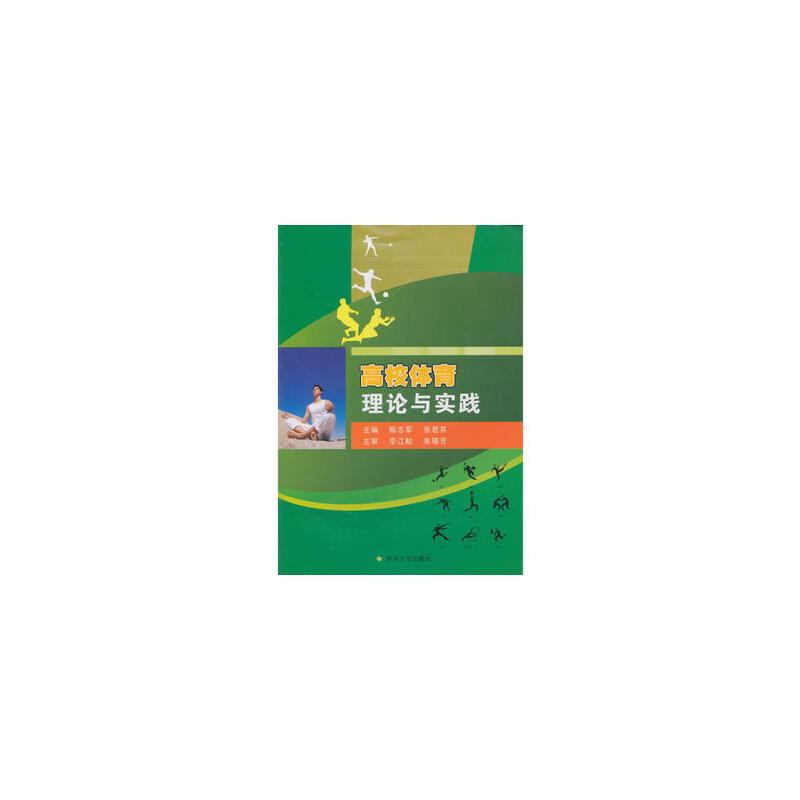 【旧书二手书8新正版】高校体育理论与实践 陈志军 等 9787811377682 苏州大学出版社