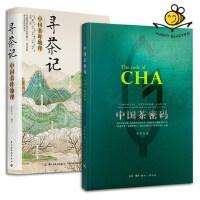 2本 寻茶记-中国茶叶地理+中国茶密码 13大产茶区 制作工艺 冲泡技巧 茶道茶艺茶文化 茶叶书籍 品种类分类百科全书