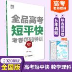 全品高考短平快数学(理科)高中练习册2020考卷每题特训