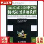 AutoCAD 2008中文版机械制图基础教程 李兆宏,隋凌燕,姜勇 9787115184979 人民邮电出版社 新华