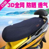 电动车坐垫套电瓶车坐垫踏板车座套摩托车防水防晒座垫套加厚通用SN1000