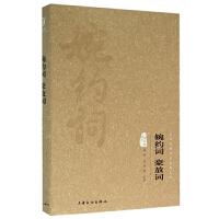 婉约词豪放词(图文精释版)(精)/中华传统文化经典文库