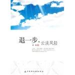 【RT1】中小学生阅读系列之青少年我爱读经典作品--退一步,云淡风轻 周霞 中国财政经济出版社一 9787509535