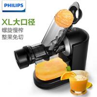 飞利浦(PHILIPS)家用大口径慢速螺旋压榨式原汁机 慢汁机 多汁 多功能