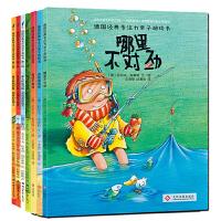 德国经典专注力亲子游戏书二辑合集7册儿童绘本故事书3-6-7-8周岁哪里不对劲找不同找茬找东西的图画书走迷宫益智思维训