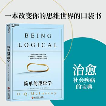 """简单的逻辑学 一本彻底改变你的思维世界的口袋书,五星级逻辑学科普入门书重磅回归,国内读者热评近10万的超级畅销书,附赠作者麦克伦尼""""致中国读者的一封信""""。(团购,请致电010-57993149)"""