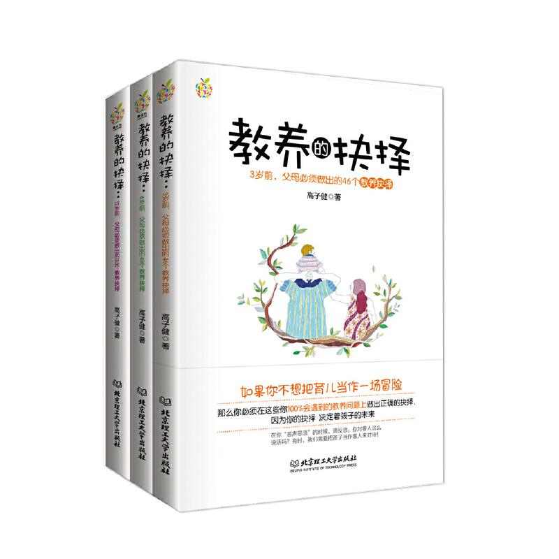 教养的抉择(套装1-3册) (父母的抉择决定着孩子的未来;孩子3岁前,6岁前,12岁前,父母必须在100%会遇到的教养问题上做出正确的抉择)
