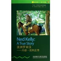 澳洲罗宾汉--内德・凯利正传(1级适合初1\初2年级)/书虫牛津英汉双语读物