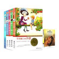 国际大奖小说系列全套5册 苹果树上的外婆/一百条裙子/蓝色的海豚岛/桥下一家人 二三四五年级课外书7-10岁+伊索寓言