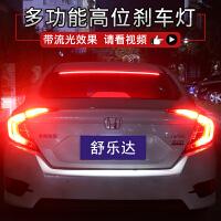 汽车高位刹车灯改装爆闪灯后档玻璃LED装饰灯流光灯警示灯防追尾