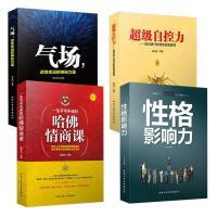 4册性格影响力+超级自控力+气场+哈佛情商课 社会心理学提高情商改变自己九型人格沟通的智慧人际交往心理学书籍 畅销书排