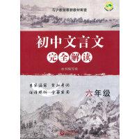 初中文言文完全解读六年级
