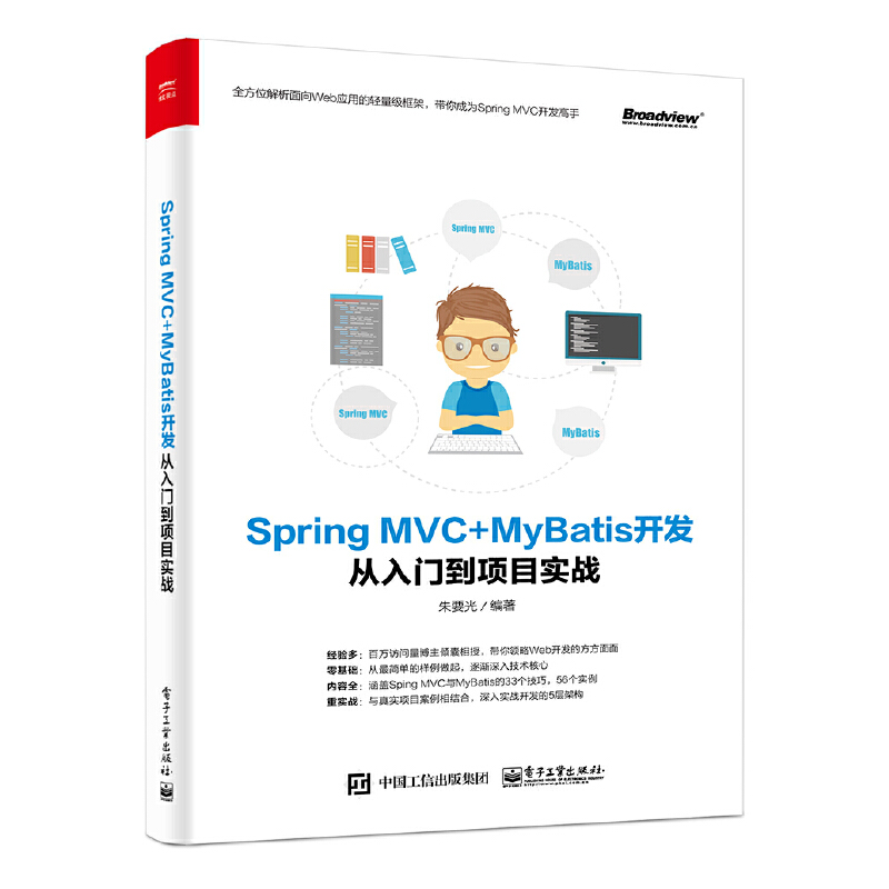 Spring MVC+MyBatis开发从入门到项目实战全方位解析面向Web应用的轻量级框架,带你成为Spring MVC开发高手