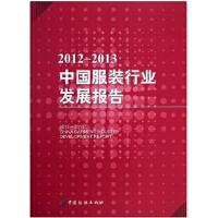 2012-2013中国服装行业发展报告