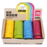 得力彩色和纸胶带30673 彩色纸质手撕手帐宽文具胶带 装饰 颜色随机一个装